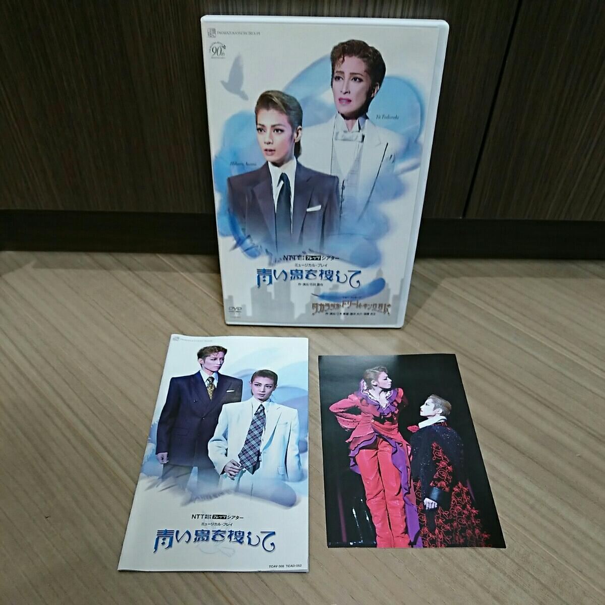 DVD 宝塚 青い鳥を捜して タカラヅカ・ドリームキングダム 轟悠 朝海ひかる 雪組