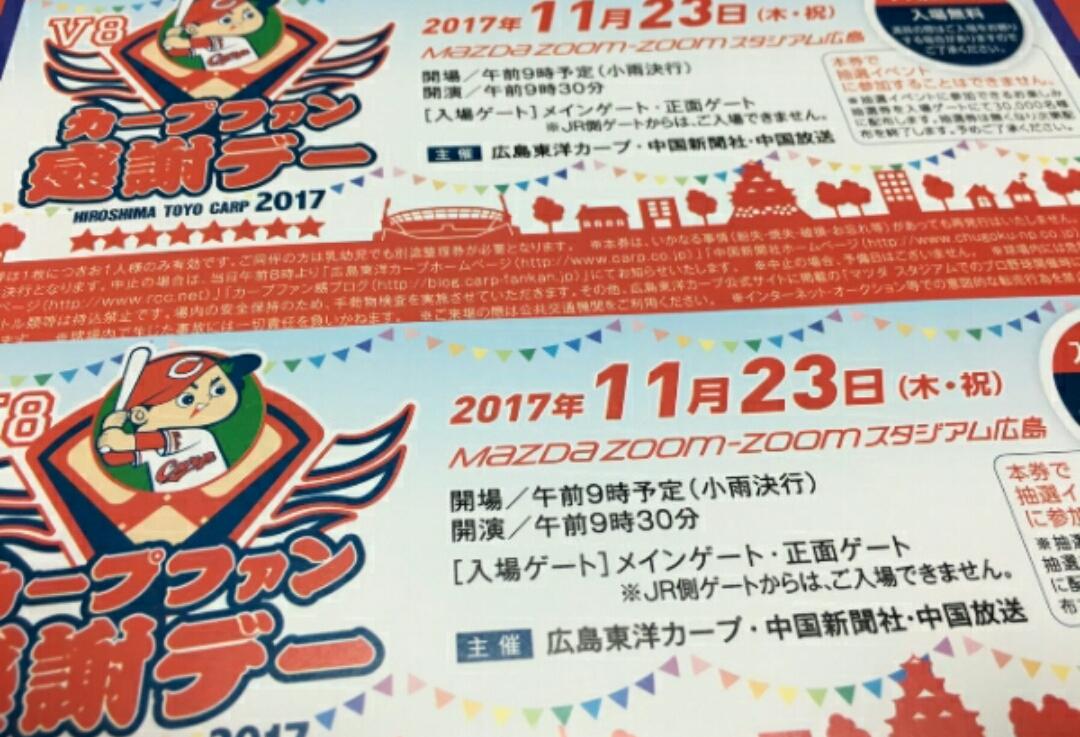 11/23 V8カープファン感謝デー2017 入場整理券2枚ペア 広島東洋カープ