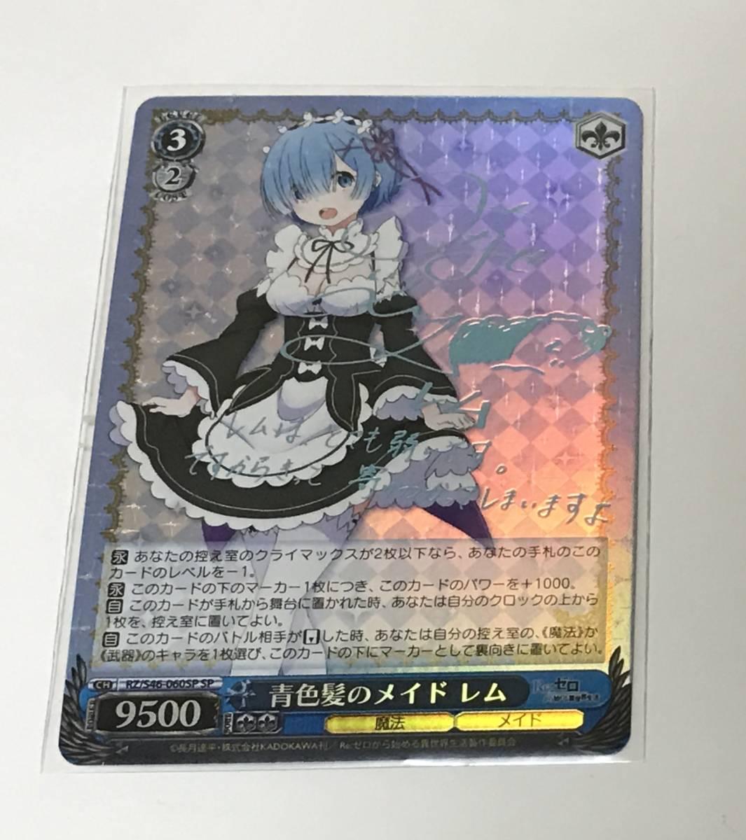 希少 ヴァイスシュバルツ Re:ゼロから始める異世界生活 SP 青色髪のメイド レム サイン入り 1円スタート