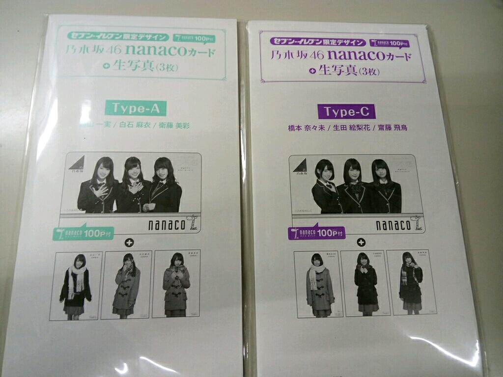 乃木坂 nanacoカード A, Cタイプ