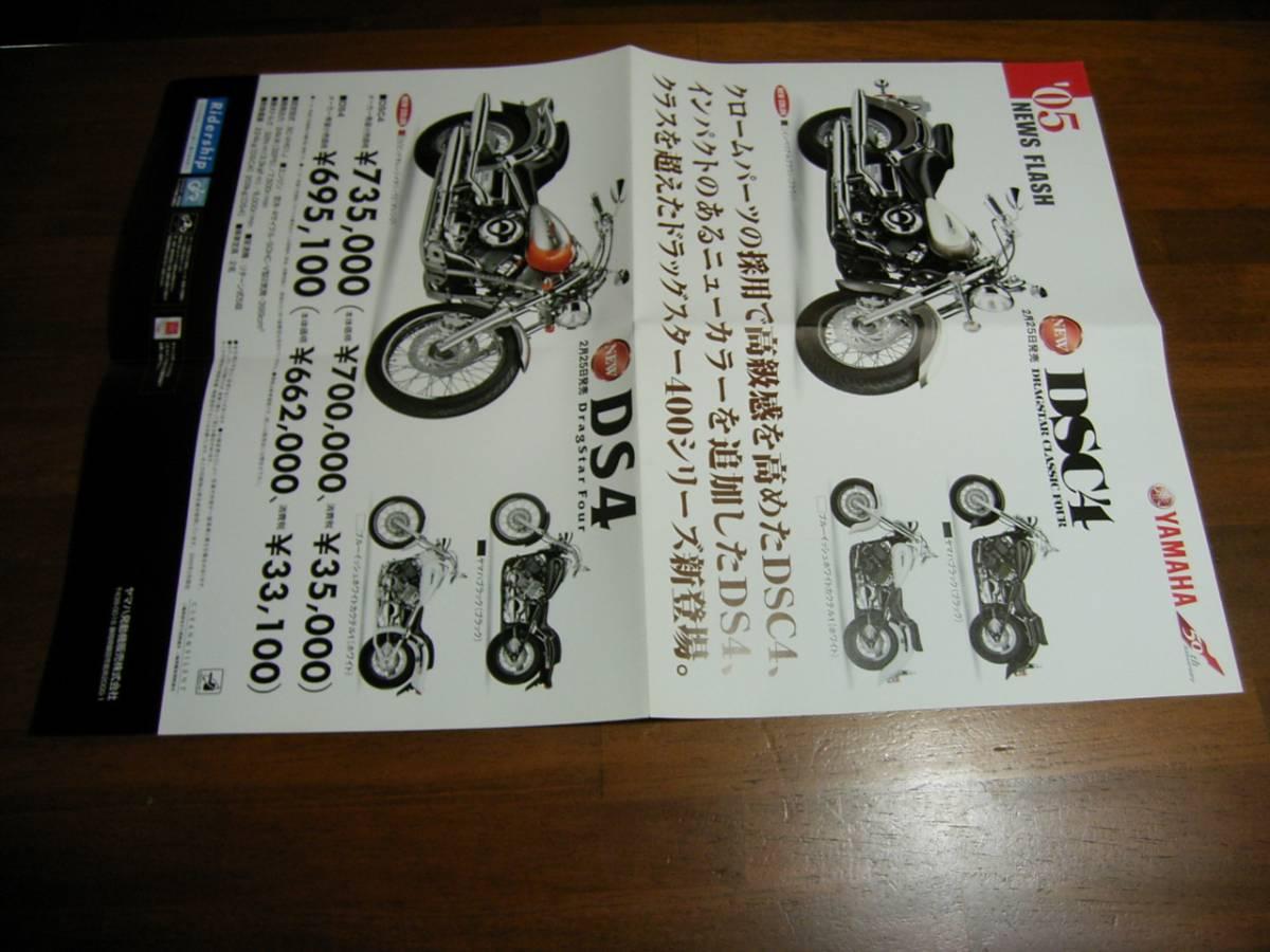 ドラッグスター クラシック400 ドラッグスター400 DSC4 DS4 VH01J 販売店用ポスターカタログ_画像1