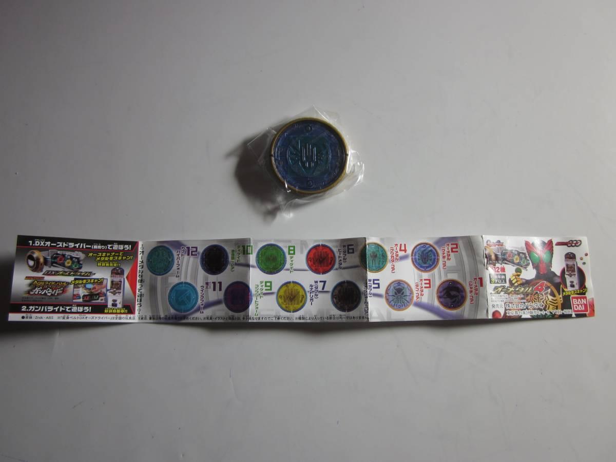 YT1282 仮面ライダーオーズ カプセルオーメダル4 ガシャ ウナギコア 未使用_画像1
