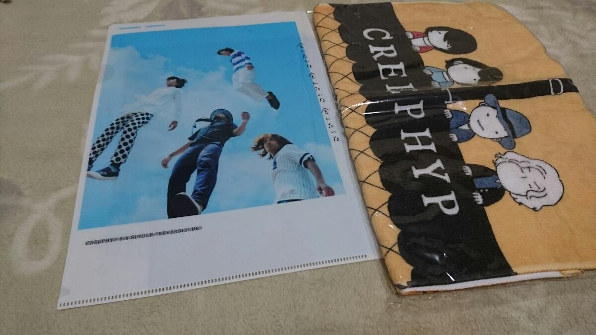 【クリープハイプ】タオル&クリアファイルセット(新品)