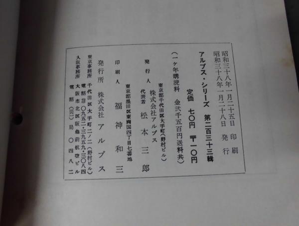 かZな-26/アルプスシリーズ -第233集- 浮世絵の流れ_画像3