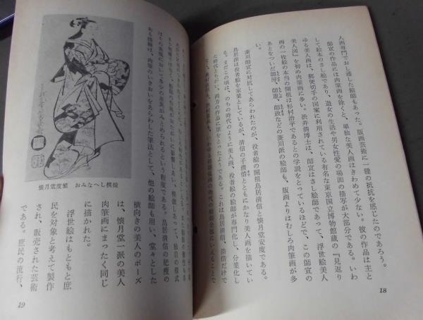 かZな-26/アルプスシリーズ -第233集- 浮世絵の流れ_画像2
