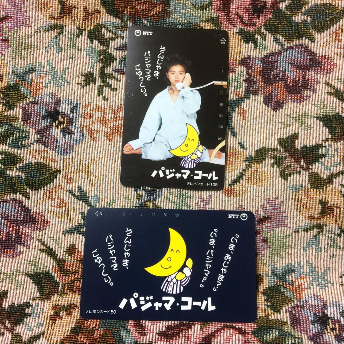 レア テレホンカード薬師丸ひろ子 コンサートグッズの画像