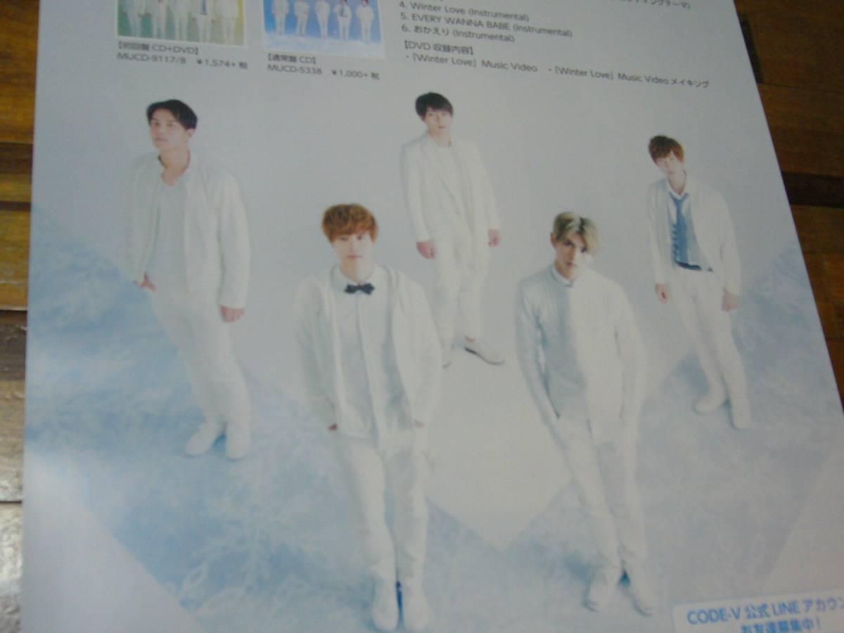 貴重レア B2大 ポスター CODE-V Winter Love コードブイ