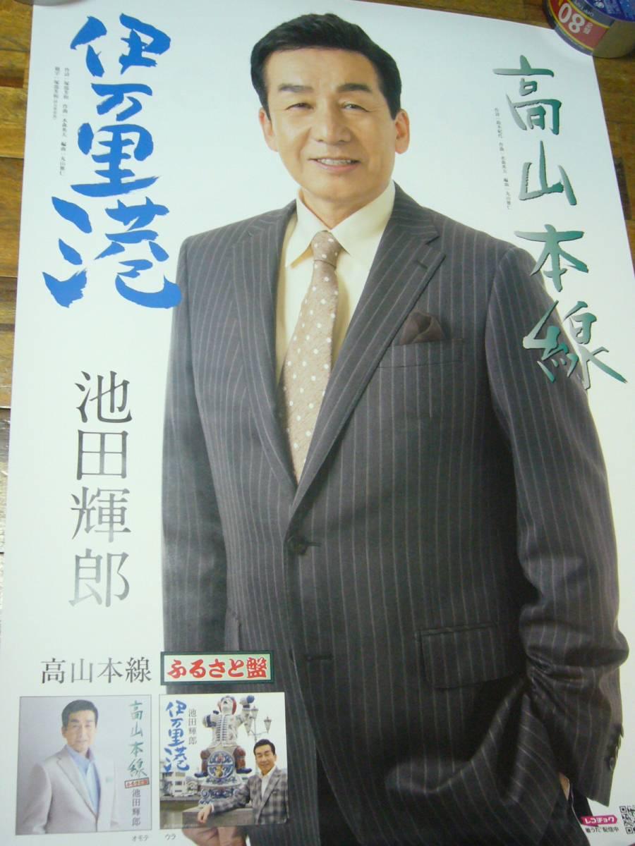 貴重レア B2大 ポスター 伊万里港 池田輝郎_画像2