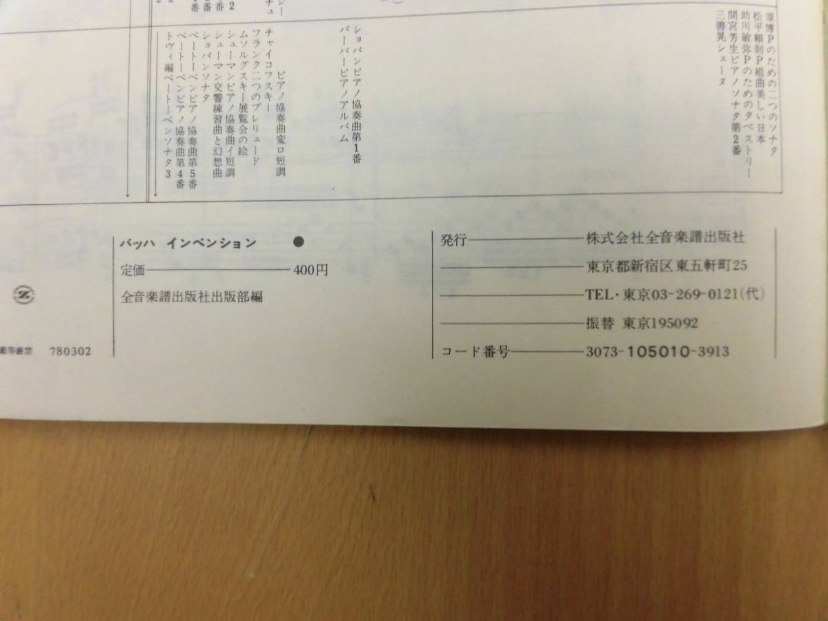 バッハ インベンション クラシック ピアノ  楽譜  E☆_画像2
