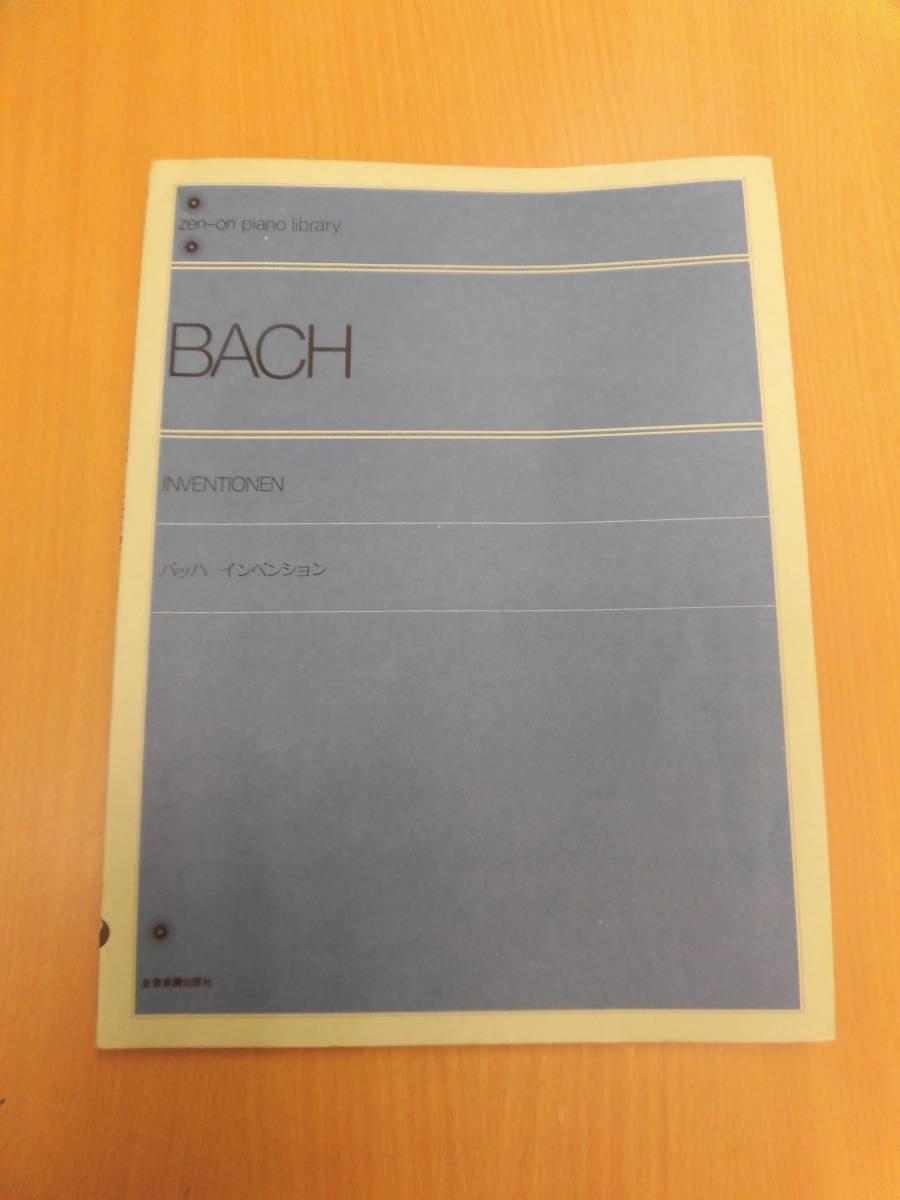 バッハ インベンション クラシック ピアノ  楽譜  E☆_画像1
