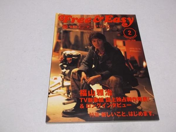 ▽ 福山雅治 表紙2冊セット ★ Free&Easy 2002年2月号 + MF 2001年5月号(マウスパッド&未開封CD-ROM&ミニ写真集付) ライブグッズの画像