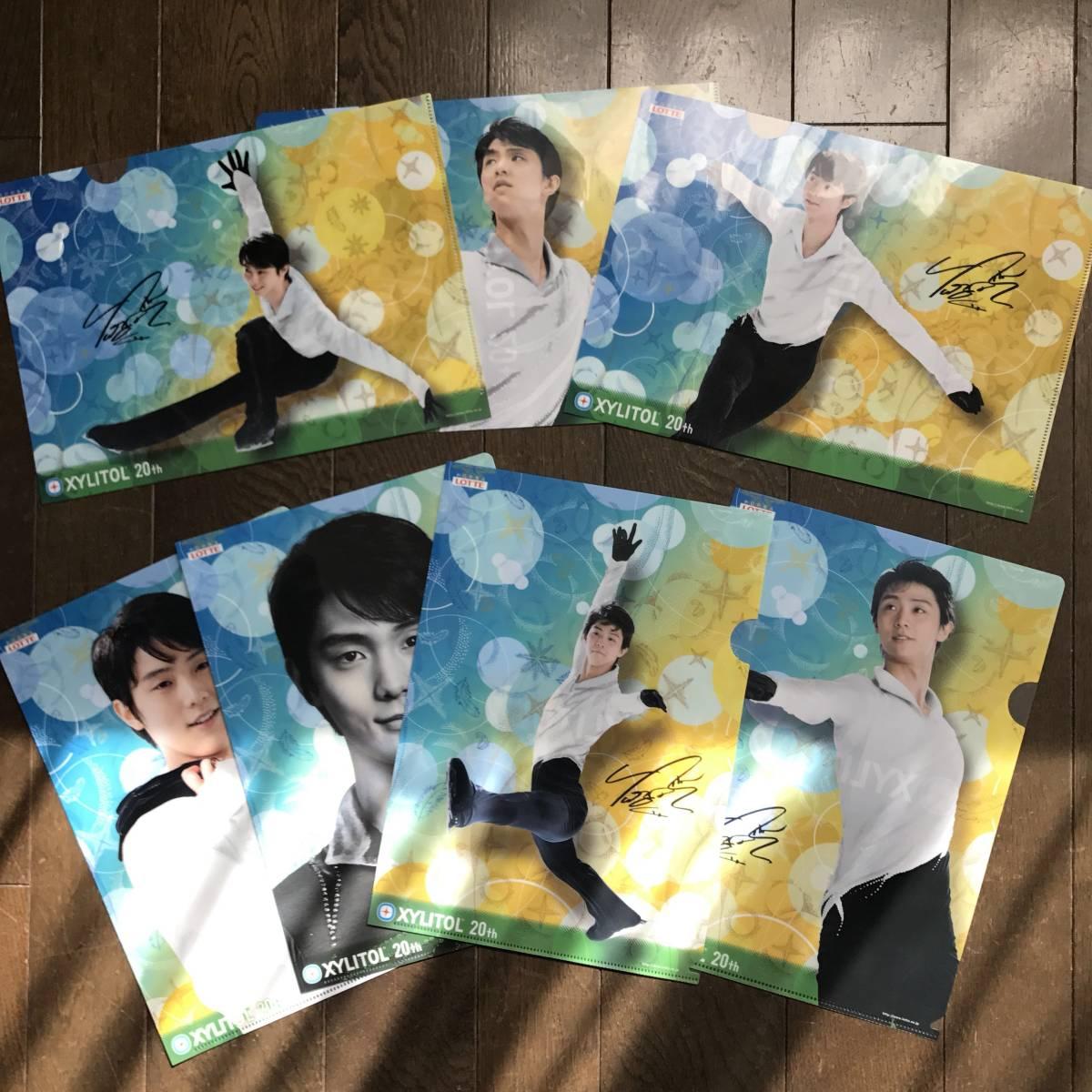 全7種 羽生結弦 クリアファイル キシリトール 送料164円 グッズの画像
