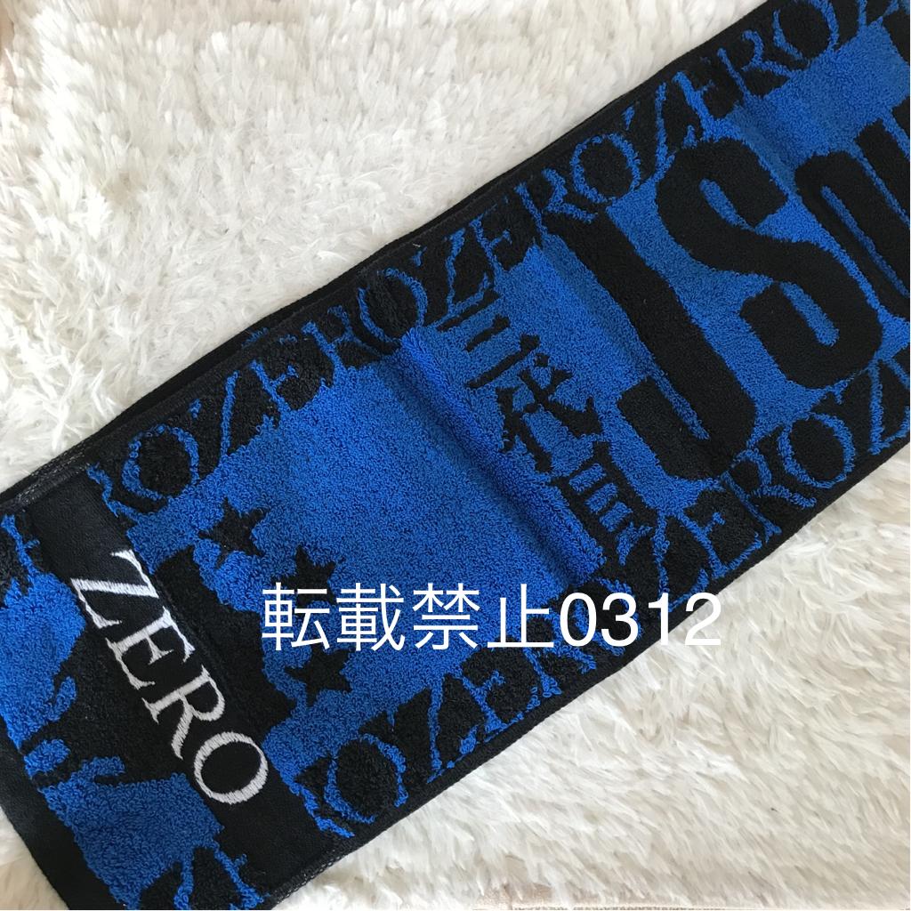 ★即決★  三代目 JSB マフラータオル ZERO 送料最安124円★ グッズ タオル J Soul Brothers