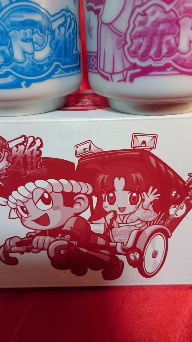 ☆非売品☆ドンちゃん 湯呑み2個 赤ドン雅 葉月 & 親方_画像4