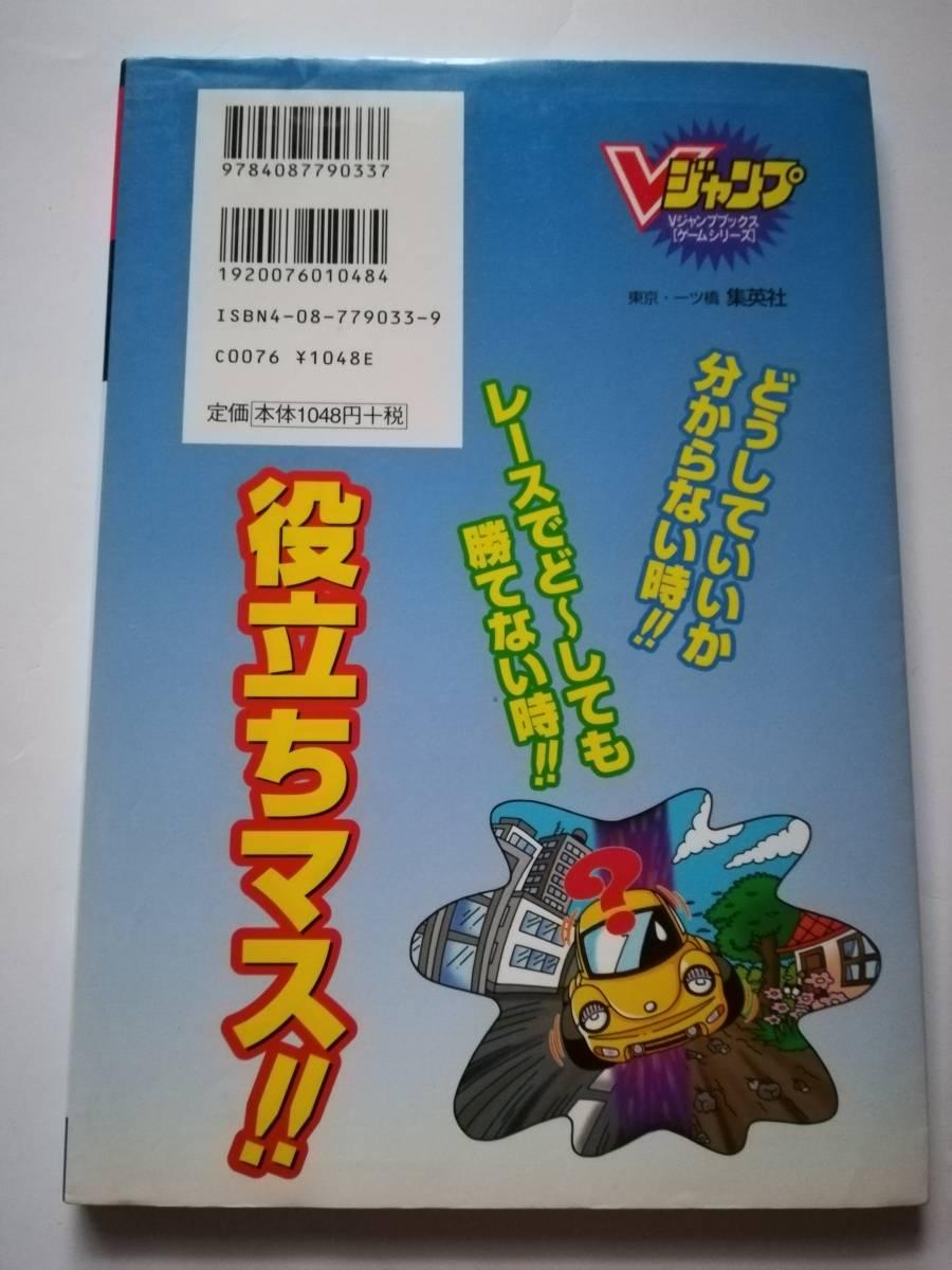 【中古】チョロQワンダフォー!公式!!徹底攻略ガイド_画像2