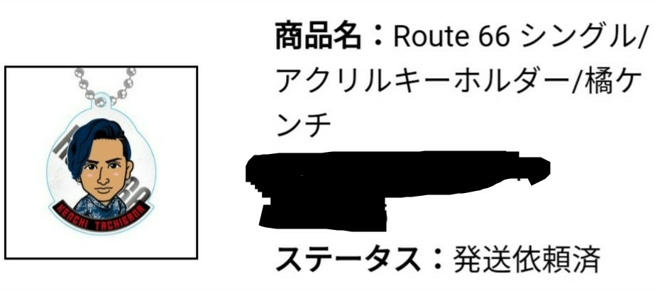 EXILE THE SECOND トラステ ガチャ アクリルキーホルダー 橘 ケンチ Route66シングル