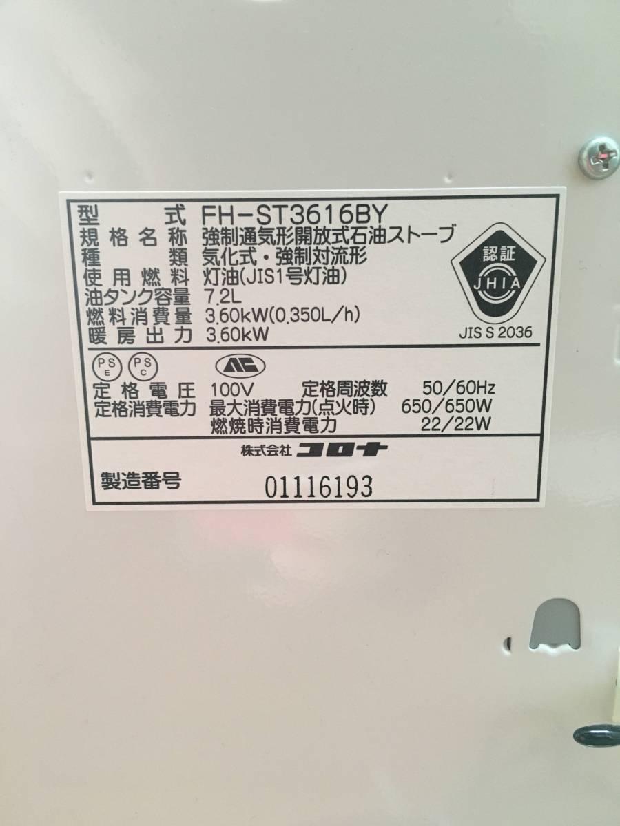 CORONA FH-ST3616BY石油ファンヒーター2016年製_画像8