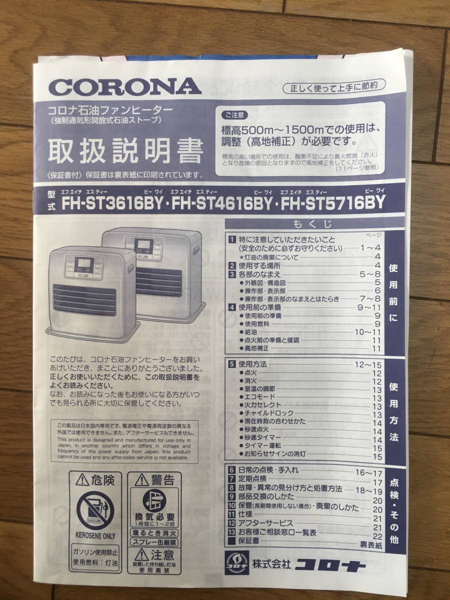 CORONA FH-ST3616BY石油ファンヒーター2016年製_画像9