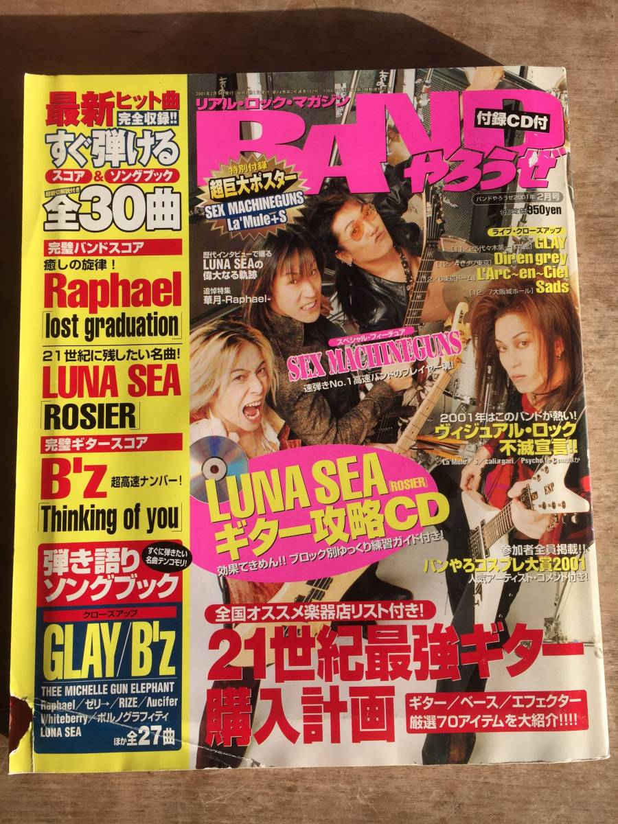 BANDやろうぜ2001年2月号 LUNA SEA ギター攻略CD SEX MACHINEGUNSポスター付 GLAY Dir en grey L'Arc~en~Ciel Sads PENICILLN