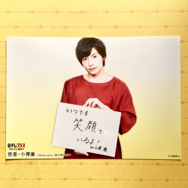 小澤廉☆ファミマプリント/オリジナルブロマイド/日テレプラス 第一弾