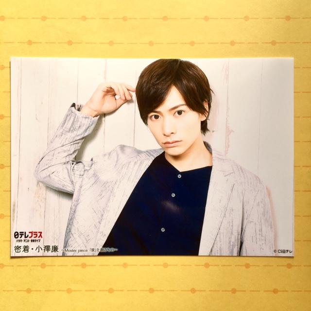 小澤廉☆ファミマプリント/オリジナルブロマイド/日テレプラス 第二弾