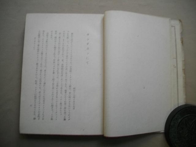 河の民  北ボルネオ紀行  里村欣三  昭和18年  初版_画像3