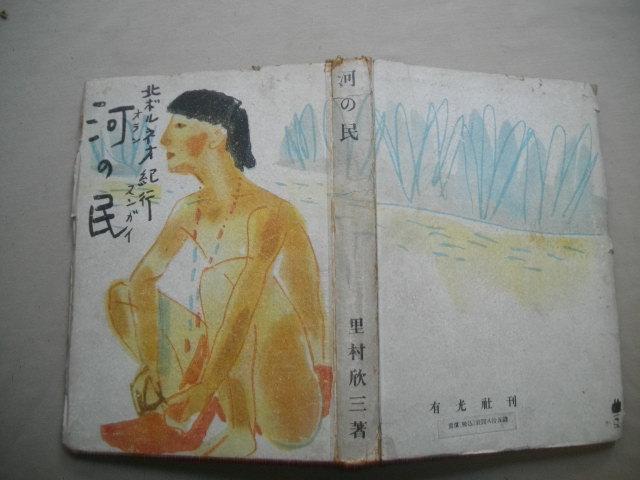 河の民  北ボルネオ紀行  里村欣三  昭和18年  初版