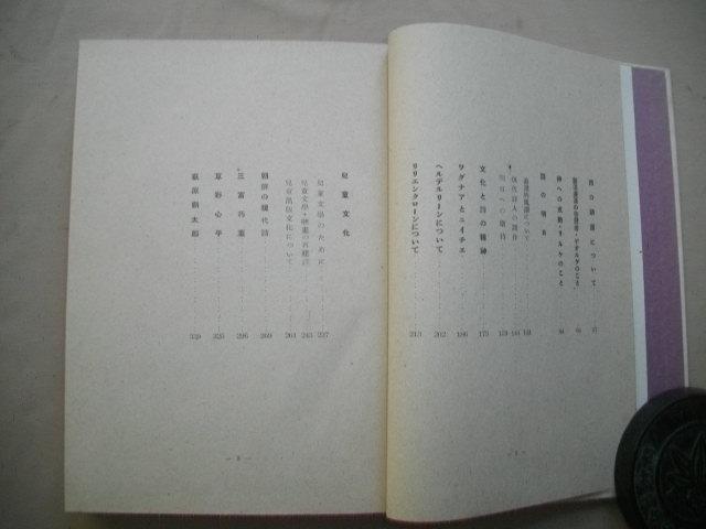 詩について  阪本越郎  毛筆詩献呈署名(詩人宛) 昭和17年  初版函_画像4