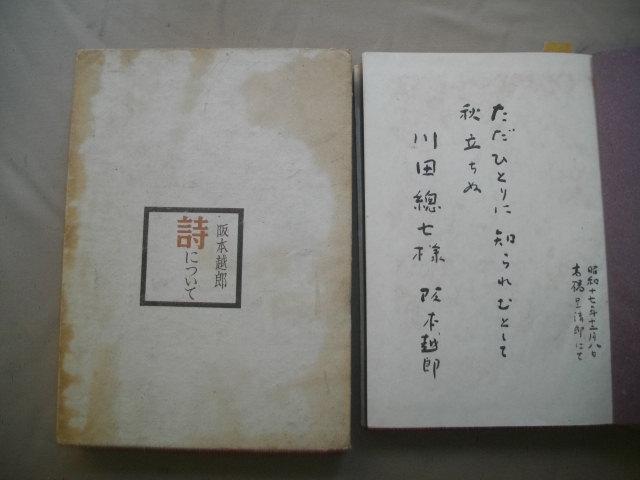 詩について  阪本越郎  毛筆詩献呈署名(詩人宛) 昭和17年  初版函