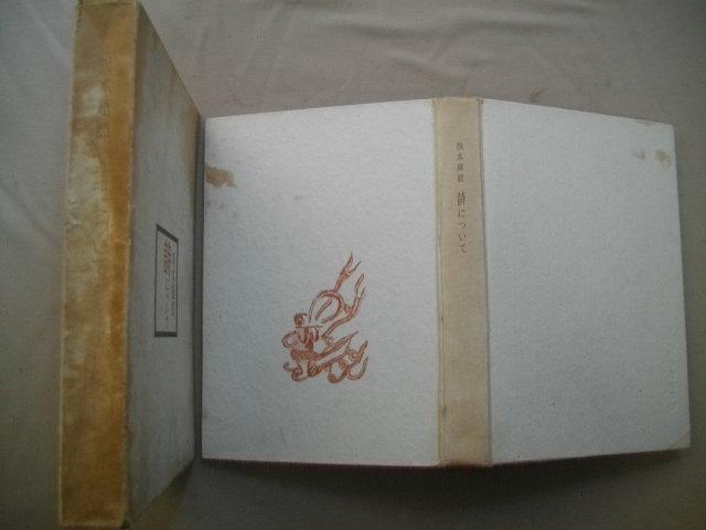 詩について  阪本越郎  毛筆詩献呈署名(詩人宛) 昭和17年  初版函_画像2