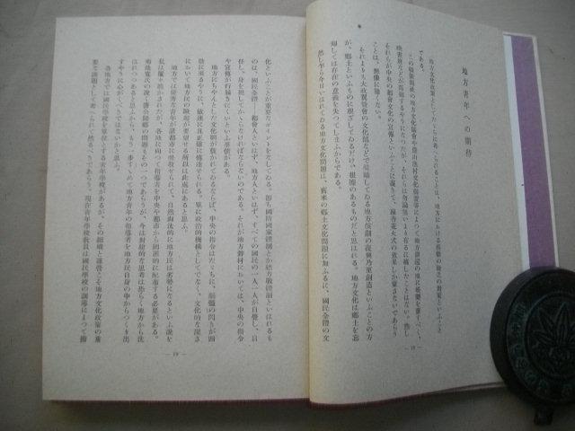 詩について  阪本越郎  毛筆詩献呈署名(詩人宛) 昭和17年  初版函_画像5