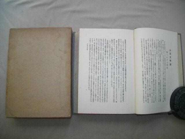 山家文学論集 生田春月 昭和2年  初版函_画像3