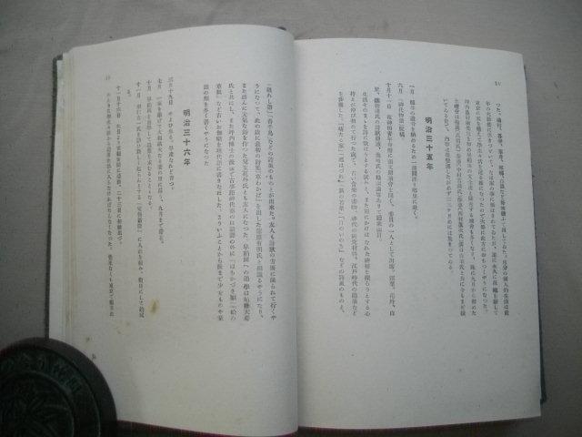 醉茗詩集 アルス版 河井醉茗  大正14年  函_画像6
