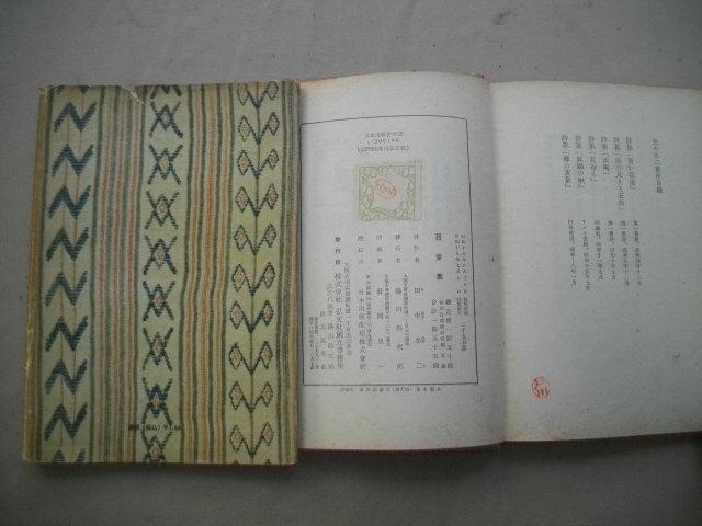 詩集 菽麦集 新詩叢書  田中冬二   昭和19年  初版カバ_画像5