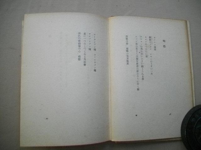 詩集 菽麦集 新詩叢書  田中冬二   昭和19年  初版カバ_画像3