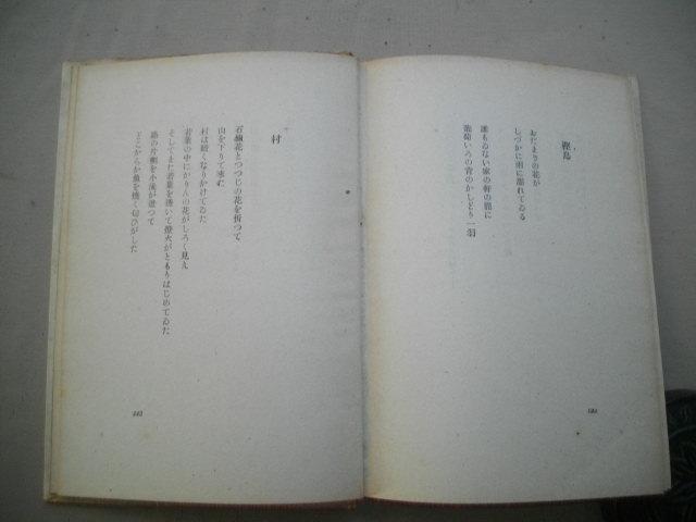 詩集 菽麦集 新詩叢書  田中冬二   昭和19年  初版カバ_画像4