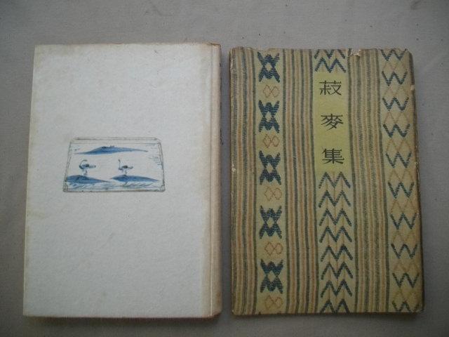 詩集 菽麦集 新詩叢書  田中冬二   昭和19年  初版カバ