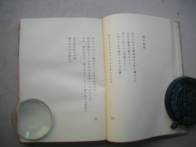 アポリネール詩鈔  堀口大学訳  昭和2年  初版  _画像3