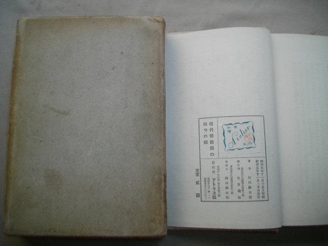 現代仏蘭西の四つの顔 竹内勝太郎  昭和5年  初版函  _画像6