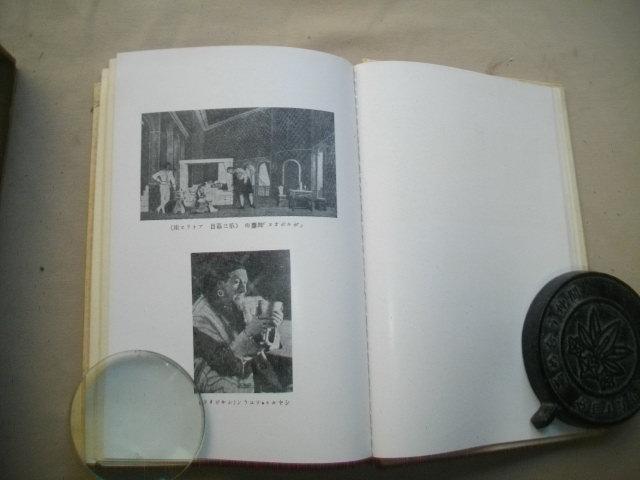 現代仏蘭西の四つの顔 竹内勝太郎  昭和5年  初版函  _画像4