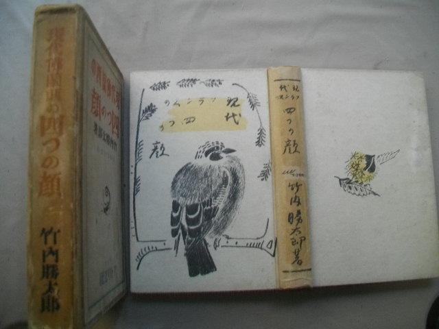 現代仏蘭西の四つの顔 竹内勝太郎  昭和5年  初版函  _画像2