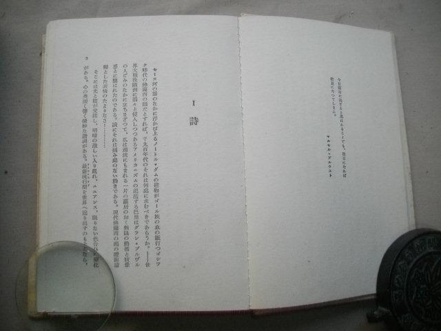 現代仏蘭西の四つの顔 竹内勝太郎  昭和5年  初版函  _画像5