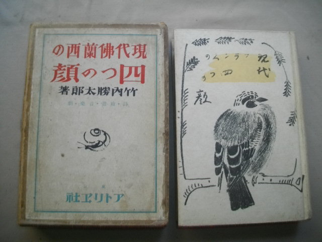 現代仏蘭西の四つの顔 竹内勝太郎  昭和5年  初版函