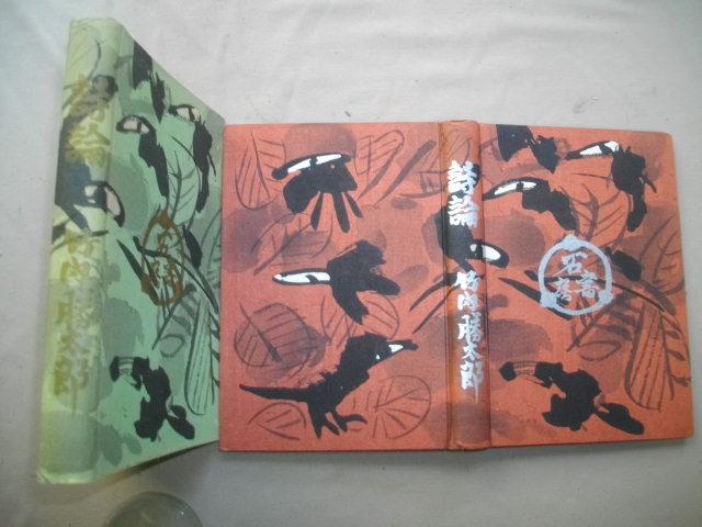 詩論 竹内勝太郎  昭和18年  初版カバ  秋保鐡太郎木版装幀_画像2