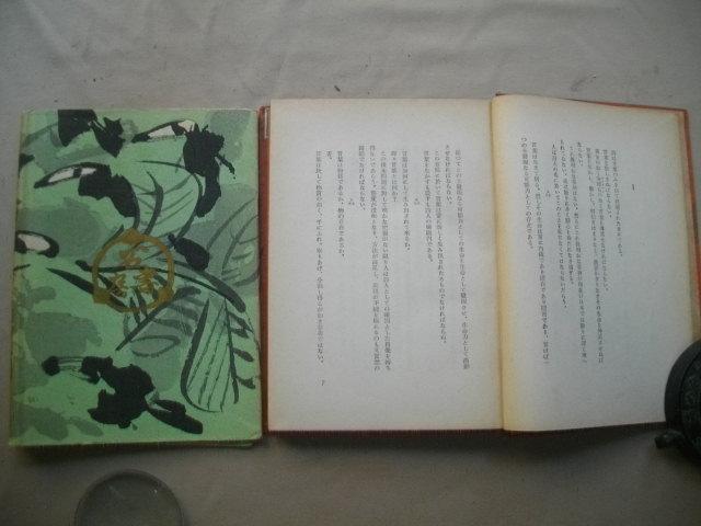 詩論 竹内勝太郎  昭和18年  初版カバ  秋保鐡太郎木版装幀_画像3