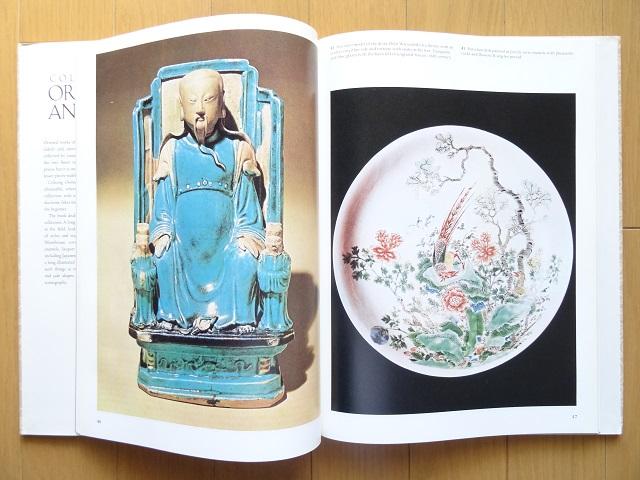 洋書◆東洋のアンティーク写真集 本 工芸品 彫刻 陶磁器 印籠_画像2