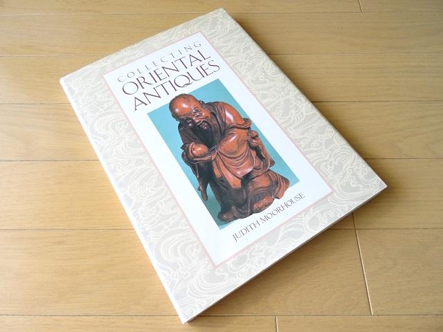 洋書◆東洋のアンティーク写真集 本 工芸品 彫刻 陶磁器 印籠_画像1