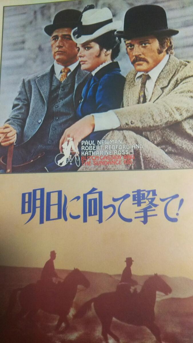 明日に向って撃て!…映画パンフレット…1969年作品…ポール・ニューマン…ロバート・レッドフォード…キャサリン・ロス…_画像1