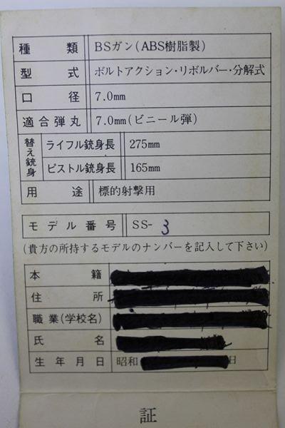 エアガン/マスダヤ SS-3 DETACHABLE デタッチャブル パーツ取り用 ジャンク/171128-013-80_画像3