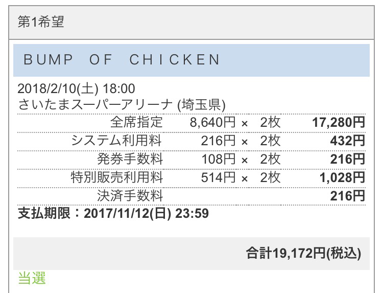 BUMP OF CHICKEN 埼玉スーパーアリーナ 2/10(土) 18:00~ ライブ チケット 2枚連番